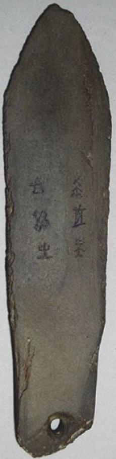 2014 JUNE 12 H.15 Chiếc qua đá cổ của người Lạc Việt SÔNG TẢ.jpg 230 VERTICAL
