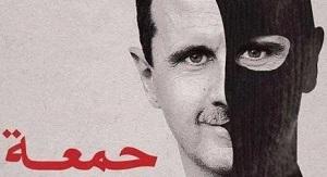 2015 Dec 13 Ssyria Assad.ISIS 300