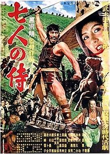 2016-oct-6-seven_samurai_movie_poster
