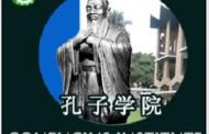 Về Việc Thành Lập Học Viện Khổng Tử ở Việt Nam
